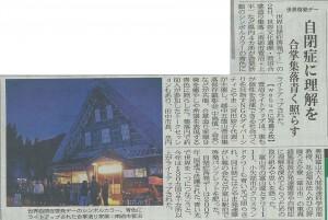 北日本新聞掲載記事