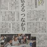 日刊県民福井(2019年7月15日)